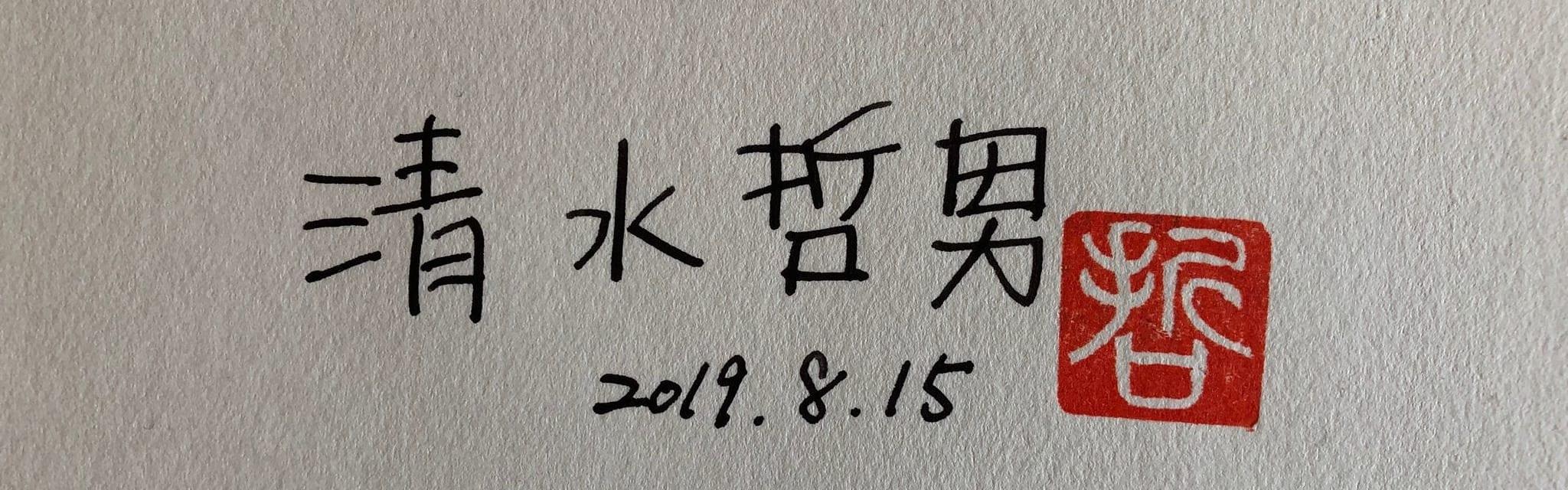 清水哲男署名