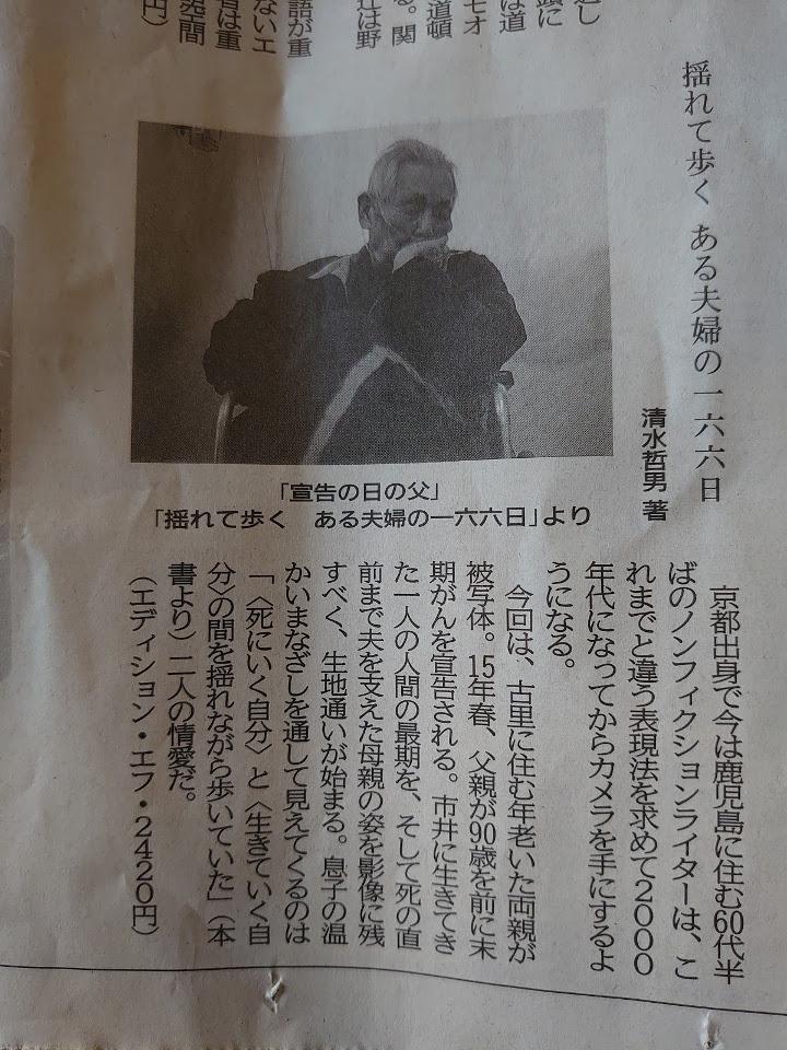 京都新聞5月17日朝刊